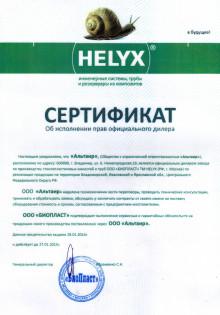 Оборудование HELYX