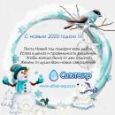 Компания Альтаир поздравляет Вас с Новым годом и Рождеством!